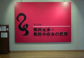 Okudagensosayume4_2
