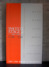 Photostage