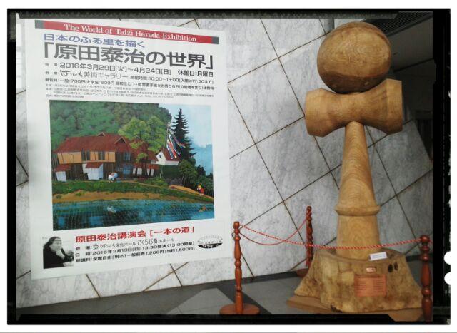 原田泰治さんの展覧会へ。