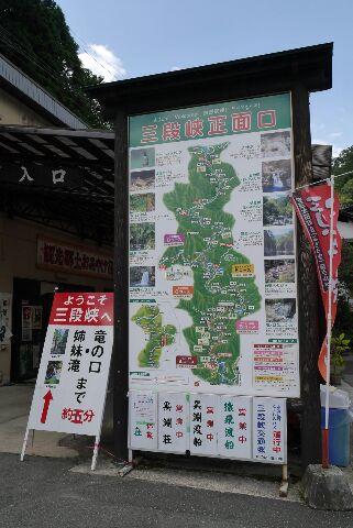 8月21日(日) 三段峡さんぽ